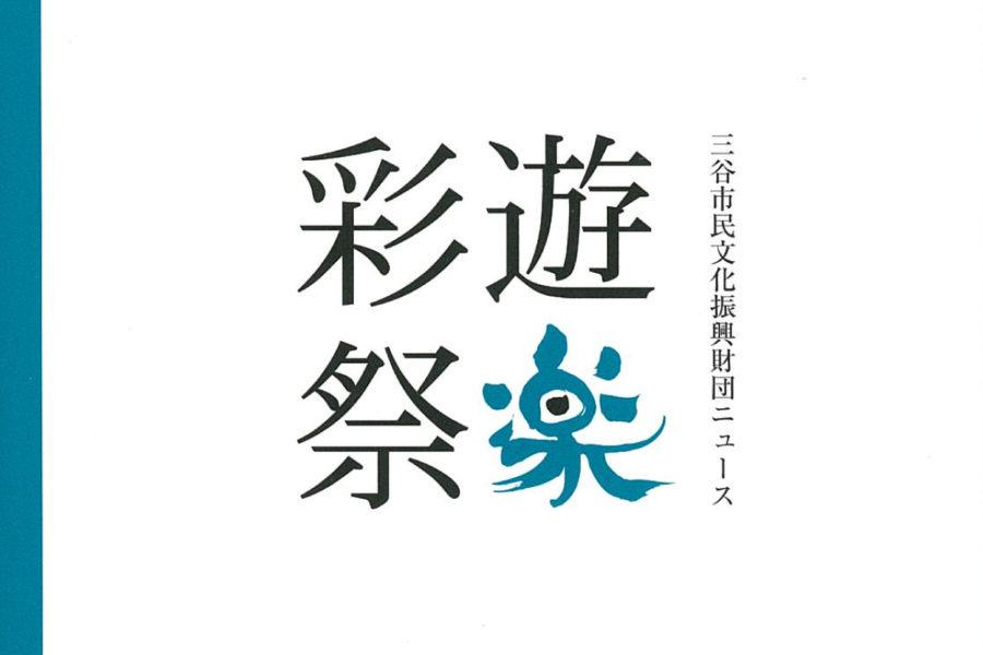 取材『遊楽彩祭』2015年