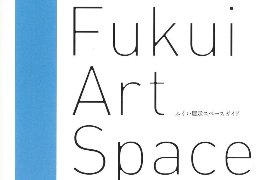 ガイド誌編集 福井大学様 福井アートスペースガイド冊子