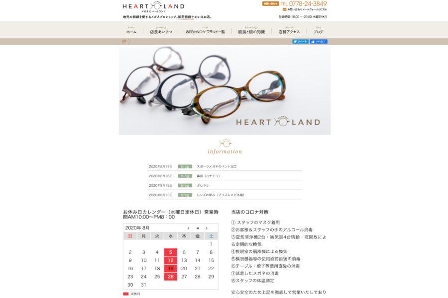 店舗ウェブサイト メガネのハートランド様