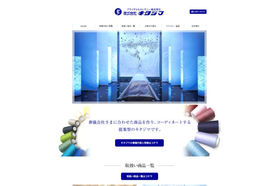 企業ウエブサイト 株式会社キタジマ様
