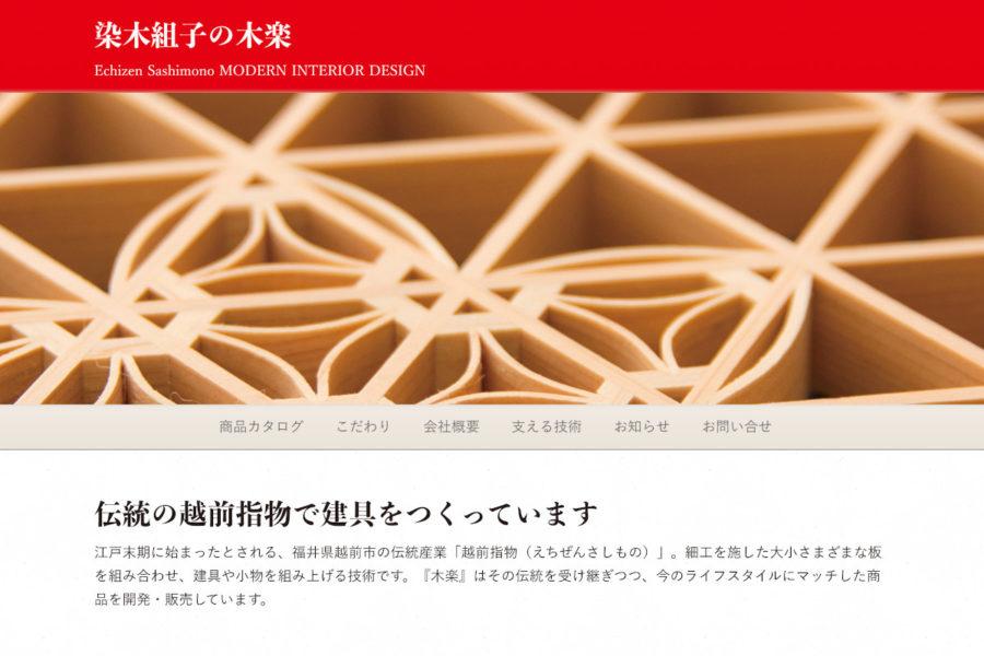 ウェブサイト ユタカ建商様「染木組子 木楽」紹介ウェブサイト
