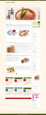 上杉商店サイトトップ