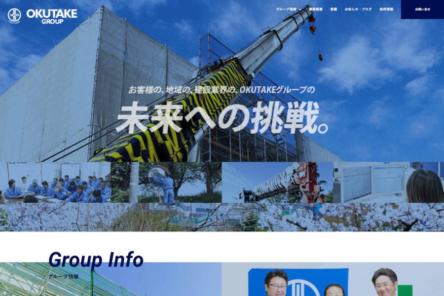 企業ウエブサイト 奥武建設工業株式会社様