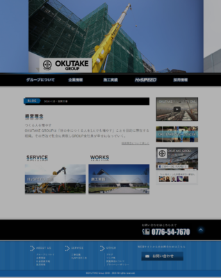 奥武建設サイトトップ