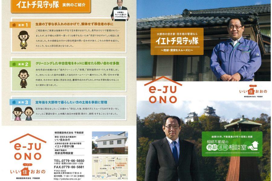 パンフレット 横田建設株式会社様『イエトチ見守り隊』