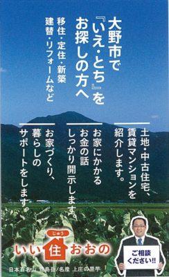 2016yokota_meishi02