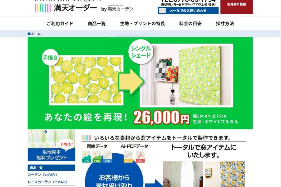 ウエブサイト オリジナルプリントカーテンご注文サイト「満天オーダー」