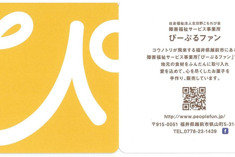 施設案内カード ロゴマークを応用 ぴーぷるファン様