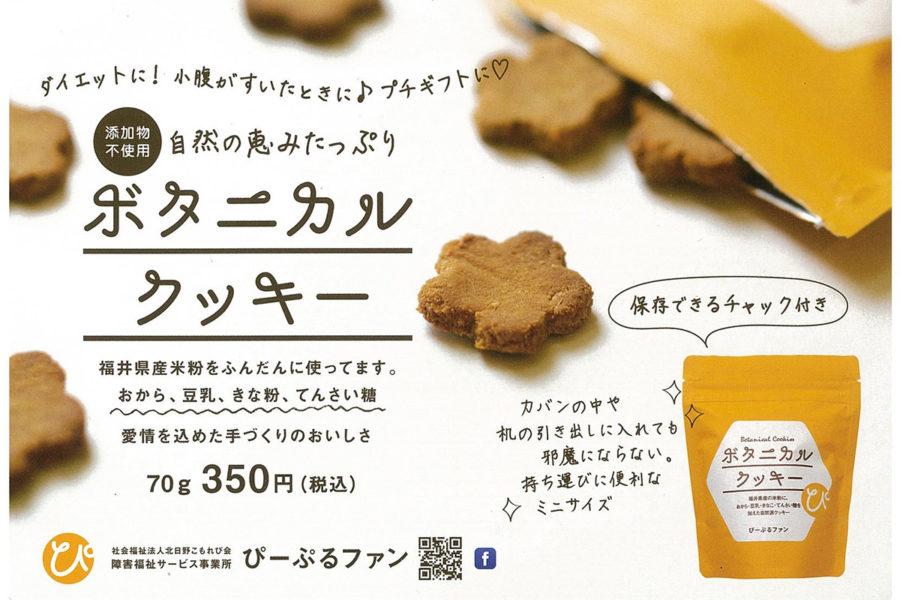 チラシ ボタニカルクッキー ぴーぷるファン様
