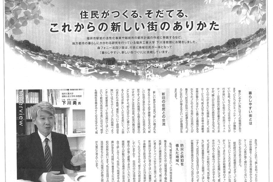 福井新聞 下川勇氏インタビュー