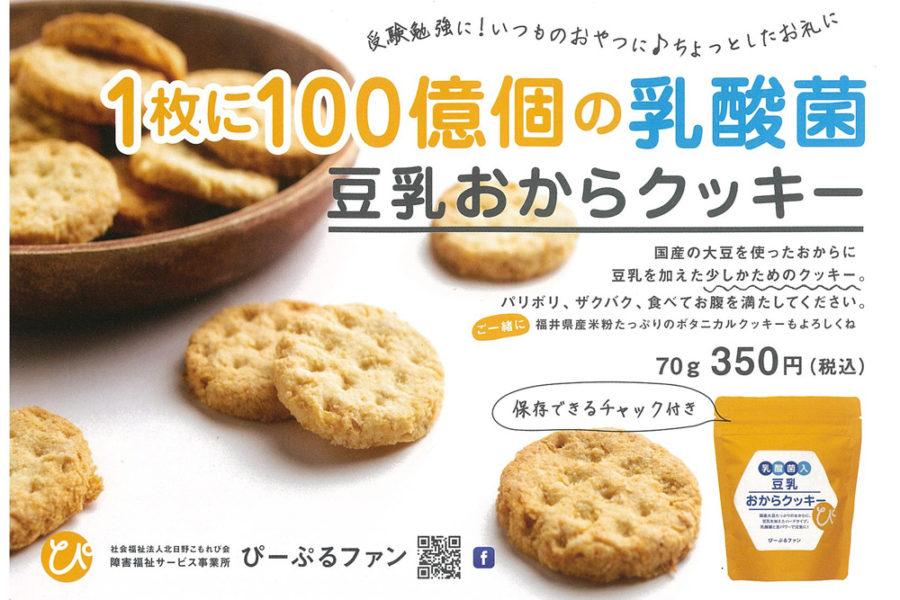 パッケージラベル&チラシ 乳酸菌入り豆乳おからクッキー ぴーぷるファン様