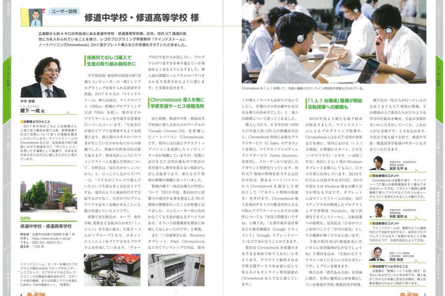 広報誌 夢の架け橋 2018年vol.75 三谷商事様