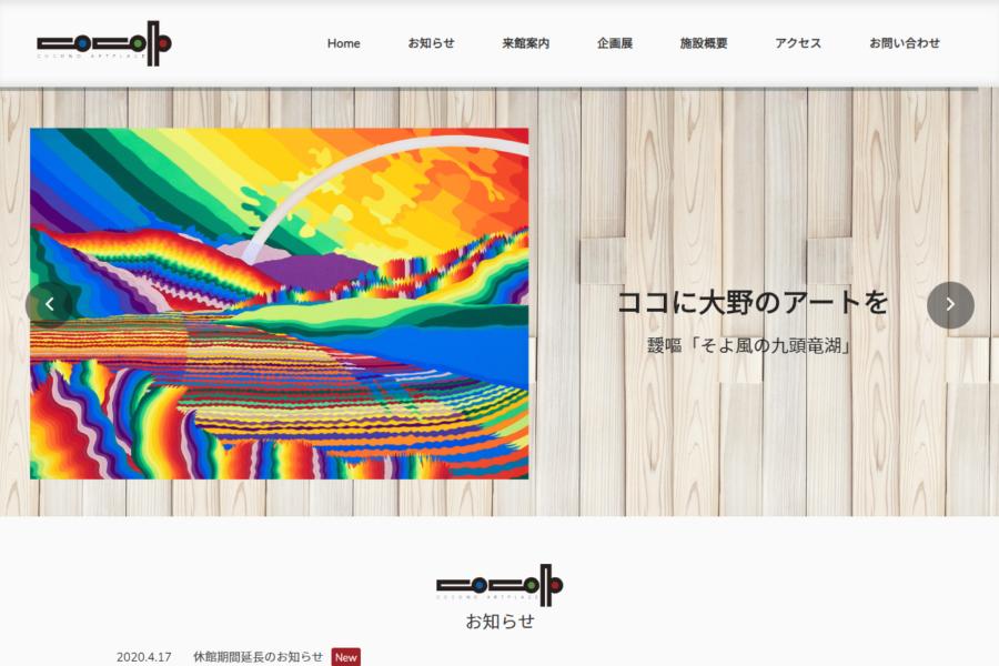施設公式サイト COCONOアートプレイス様