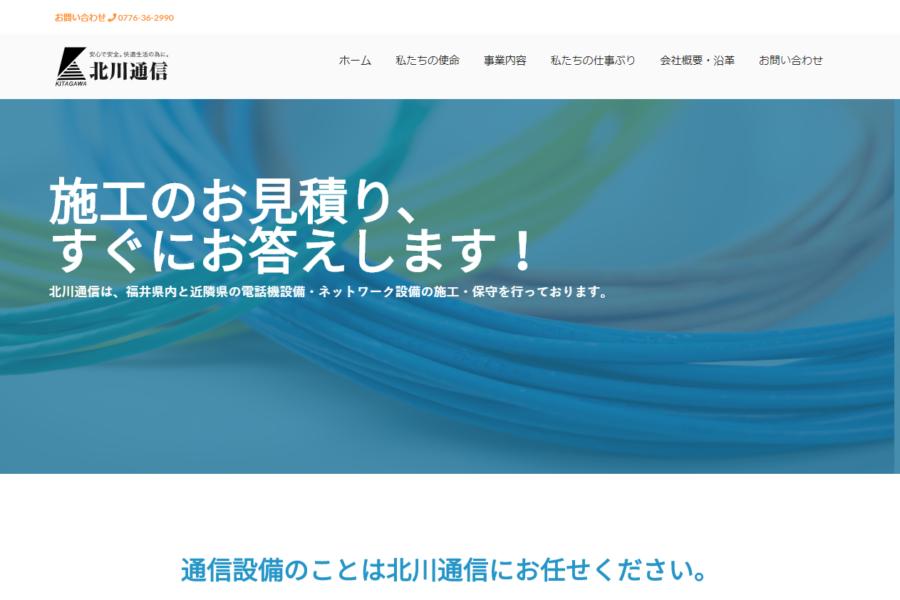 企業サイト 北川通信様