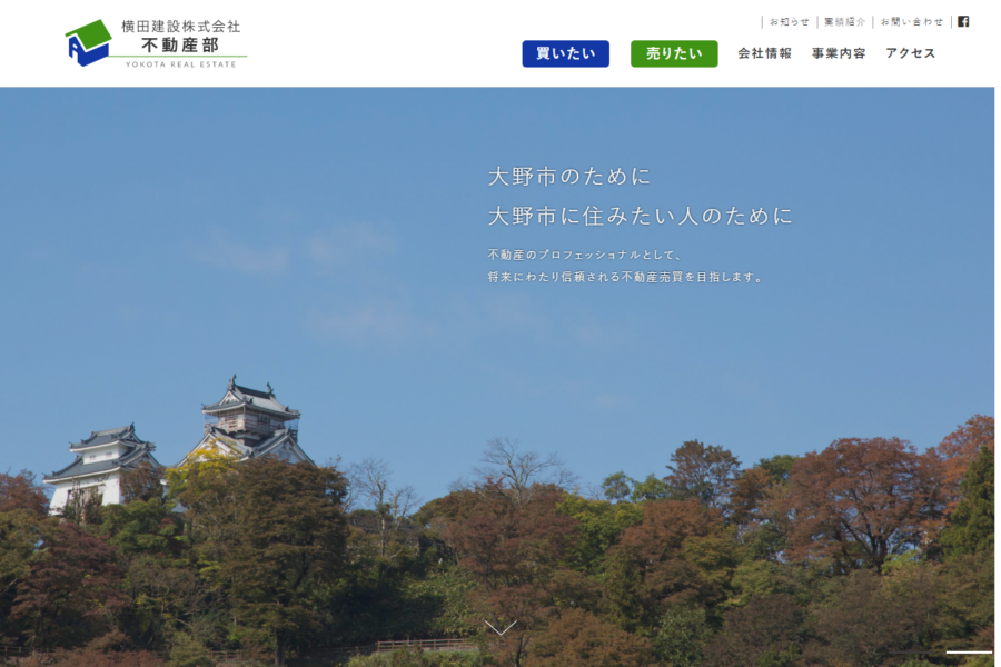 企業サイト 横田建設不動産部様