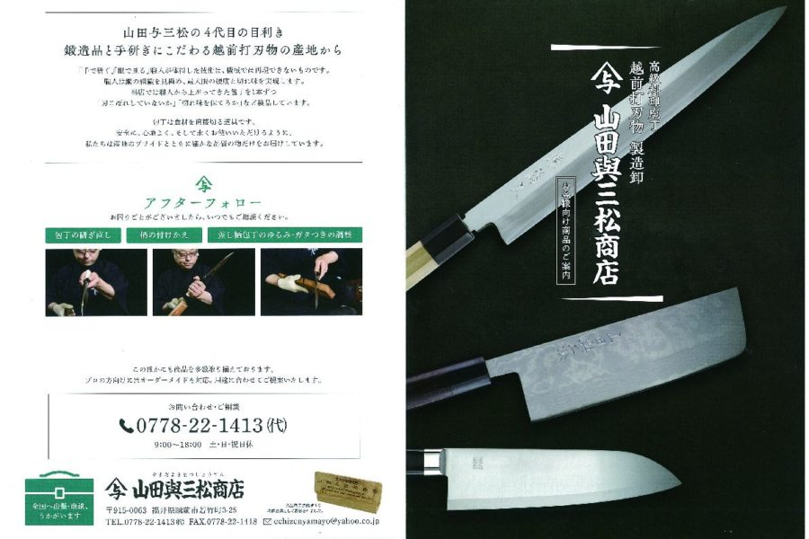 企業パンフレット 山田与三松商店様
