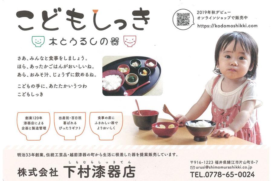 パンフレット・しおり 株式会社下村漆器店様「こどもしっき」
