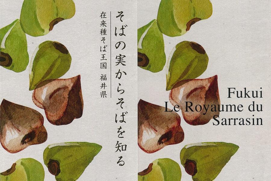 パンフレット 在来種そば王国 福井県「そばの実からそばを知る」