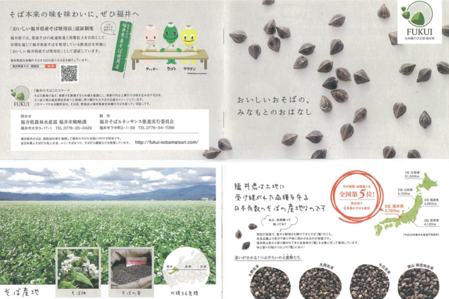 パンフレット 在来種そば王国福井県「おいしいおそばの、みなもとのおはなし」