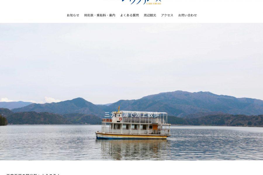 企業サイト 若狭町観光船レイククルーズ様
